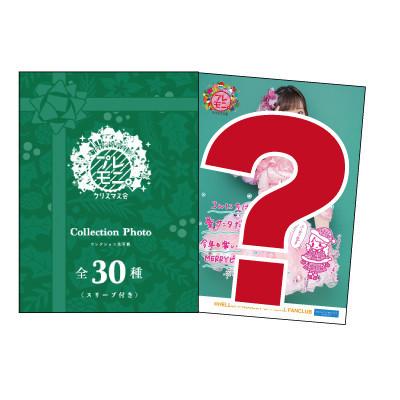 モーニング娘。'19 FCイベント ~プレモニ。クリスマス会~ オリジナルグッズ