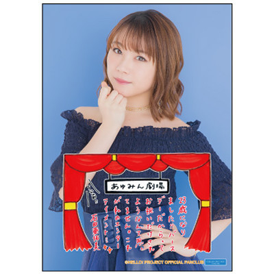 「モーニング娘。'20 石田亜佑美バースデーイベント」グッズ