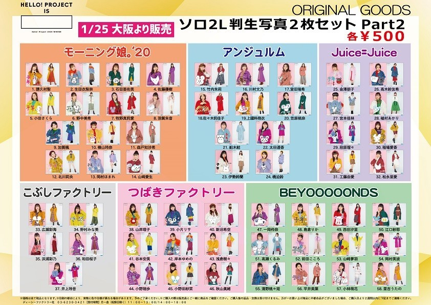 Hello! Project 2020 Winter HELLO! PROJECT IS [     ] ~side A~,~side B~ グッズ