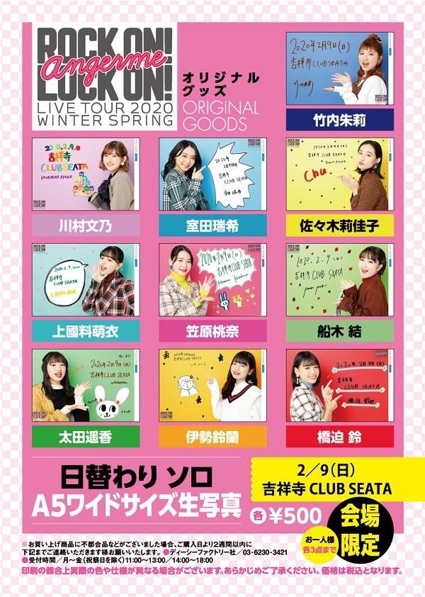 「アンジュルム ライブツアー 2020冬春 ROCK ON! LOCK ON!」グッズ