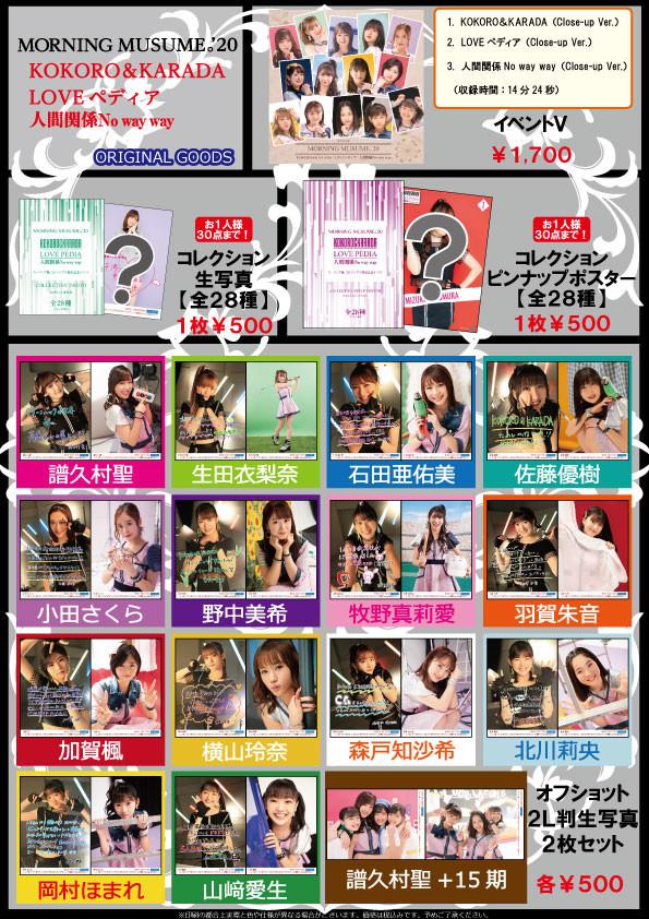 モーニング娘。'20 68thシングル「KOKORO&KARADA/LOVEペディア/人間関係No way way」発売記念イベントグッズ