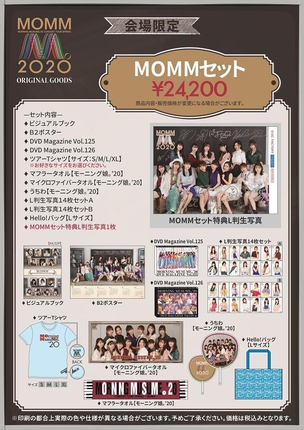 モーニング娘。'20コンサートツアー春 ~MOMM~