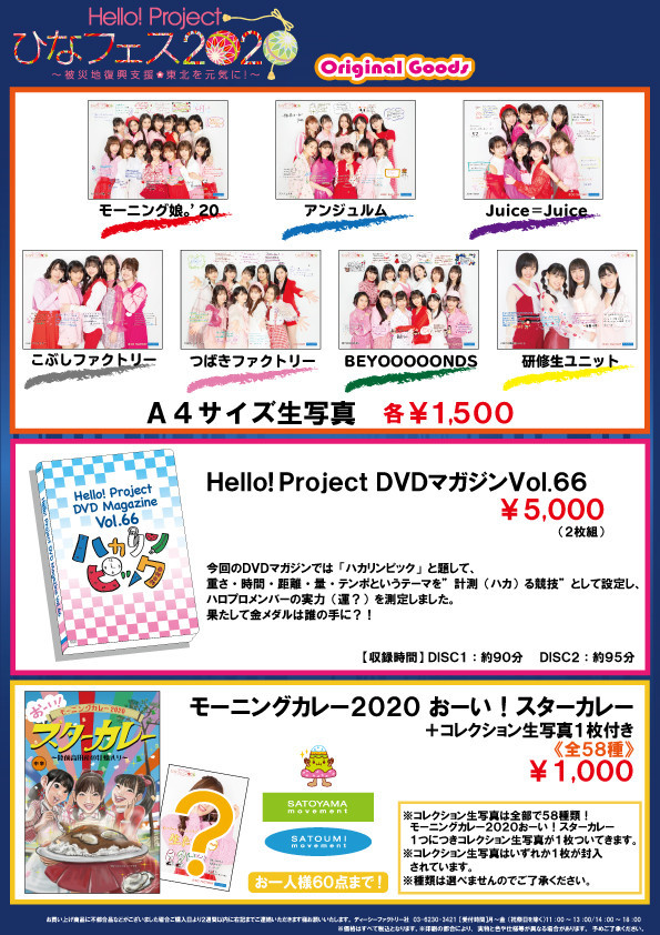 Hello! Project ひなフェス2020