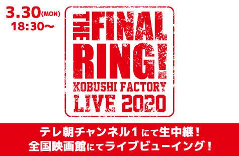 こぶしファクトリー ライブ2020 ~The Final Ring!