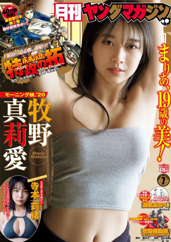 月刊ヤングマガジン 7号 2020年 7/6 号 [雑誌]: ヤングマガジン 増刊