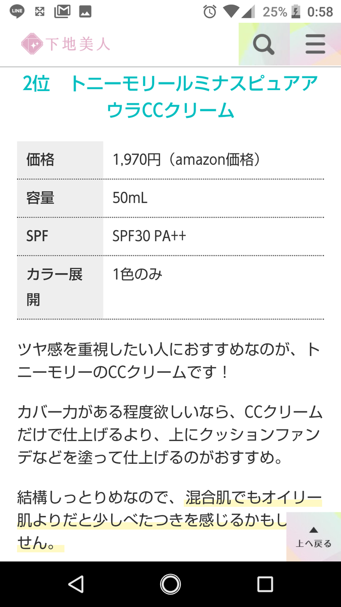 f:id:risachi_cosme:20190517010128p:plain
