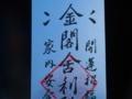 金閣寺のお札