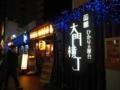 函館夜の飲み歩き