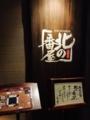 ラビスタ函館の朝食レストラン会場