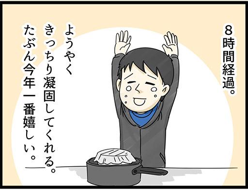 f:id:rise_more:20150404235946j:plain