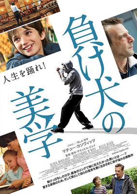 映画「負け犬の美学」