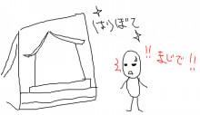 アネゴが星から持ち込んだ、健康Xファイル!!