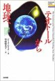 テオドールから地球へ―地球は第4密度へ移行する!! (treasure series)