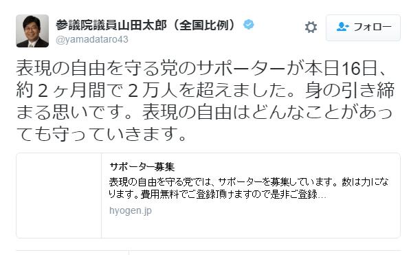 参議院議員山田太郎