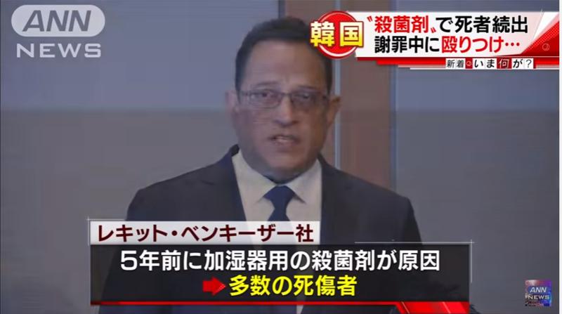 殺菌剤韓国70人死亡謝罪会見