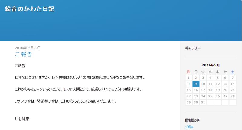 川谷絵音ブログ