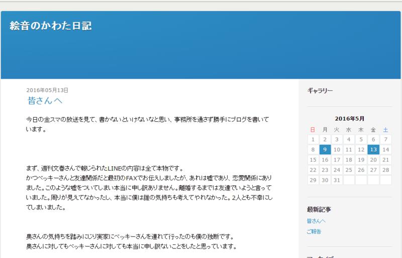 ゲス極川谷ブログ