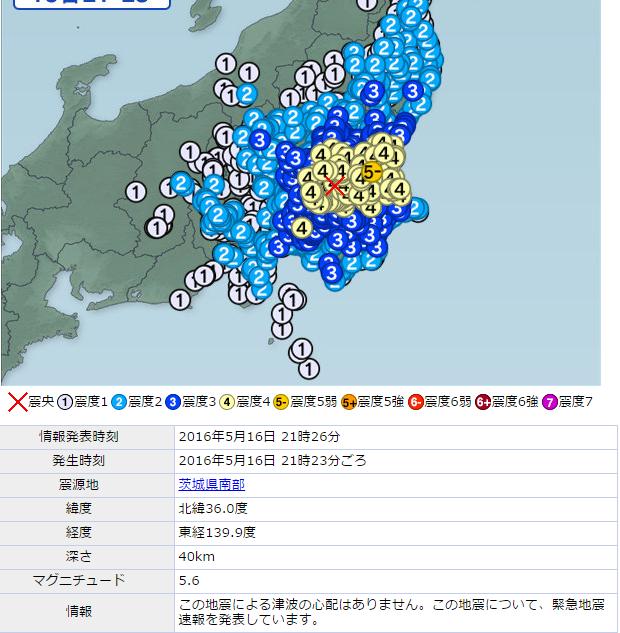 茨城地震5弱