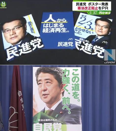 自民民進党ポスター
