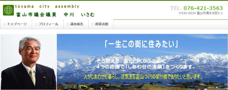 中川勇サイト