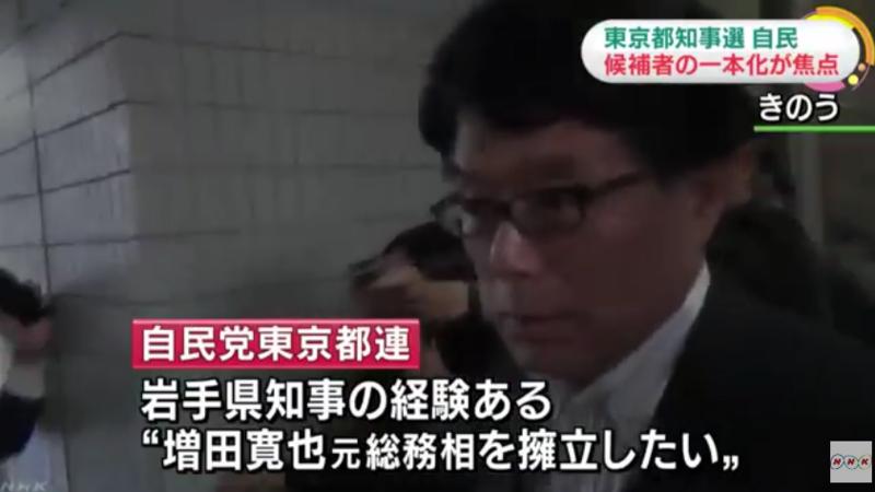 増田元岩手知事擁立したい