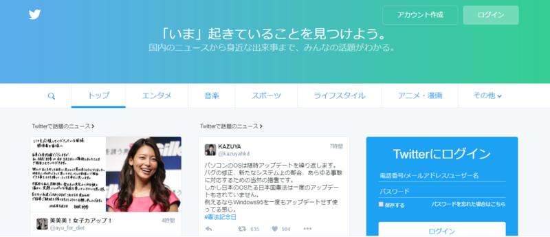 Twitterhome.png