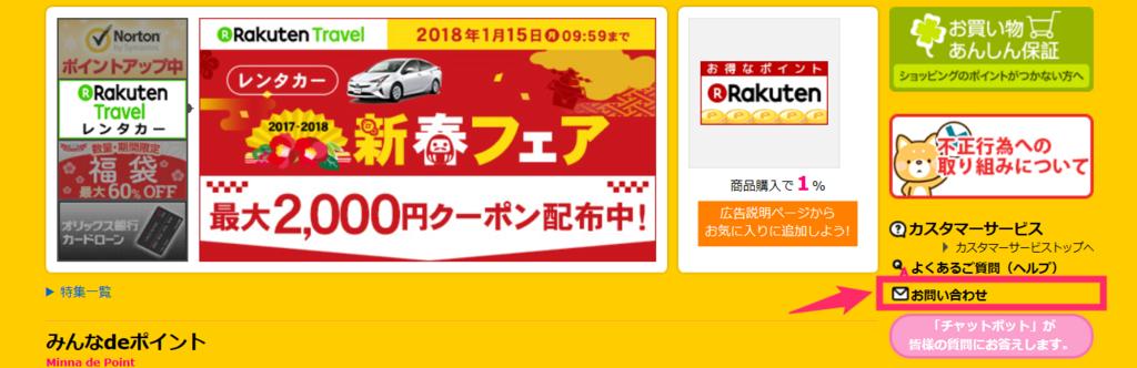 f:id:rismoco:20180113204445p:plain