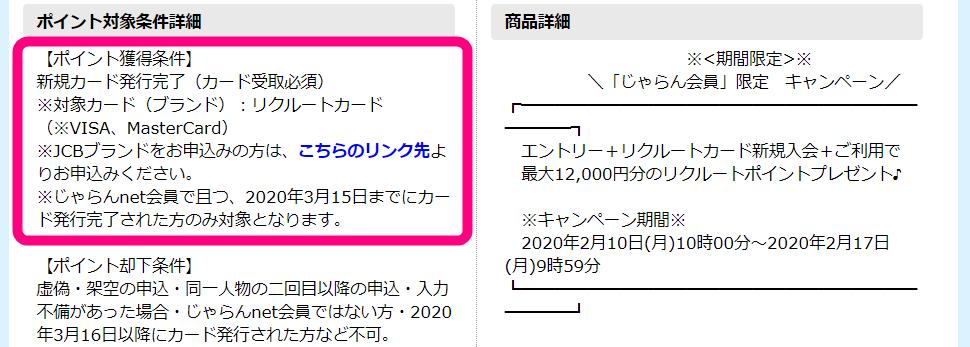 f:id:rismoco:20200229150932p:plain