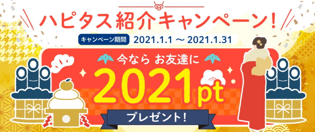 f:id:rismoco:20210101125749p:plain