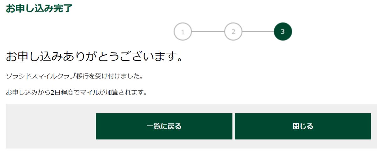 f:id:rismoco:20210217222604p:plain