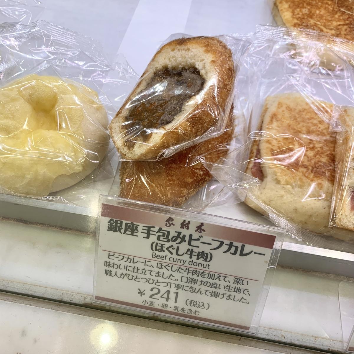 木村屋總本店の「銀座 手包みビーフカレー(ほぐし牛肉)」