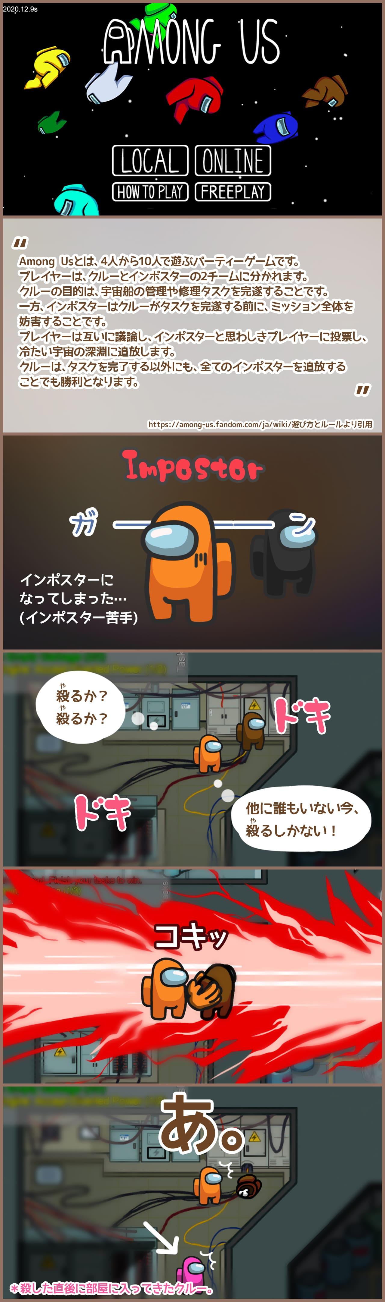 ゲーム漫画