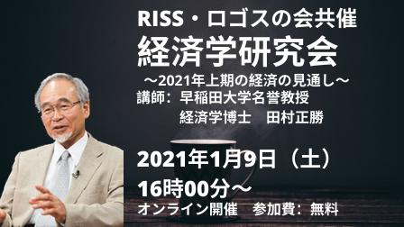 f:id:rissblog:20201210214532p:plain