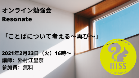 f:id:rissblog:20210131192343p:plain