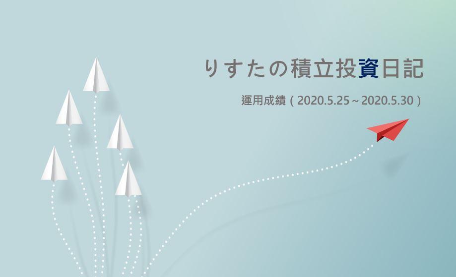 f:id:rista0501:20200531214825j:plain