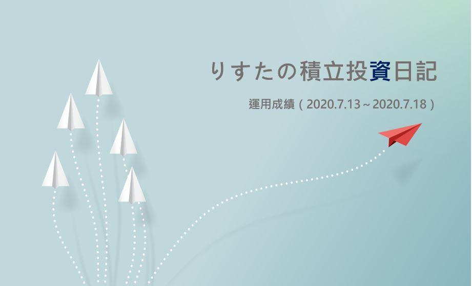 f:id:rista0501:20200720100107j:plain