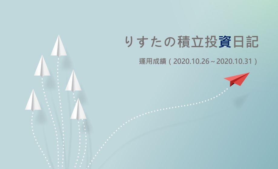 f:id:rista0501:20201101210120j:plain