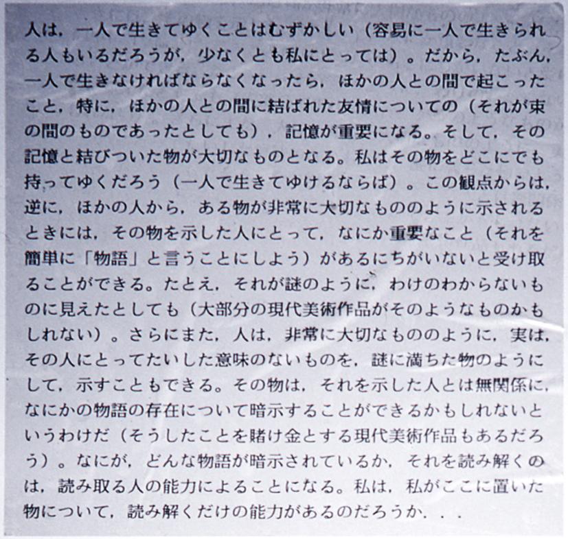 小倉正史さんのテキスト