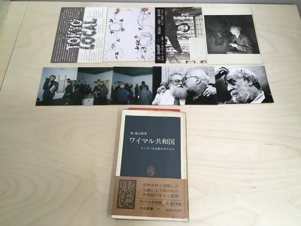 本とポストカード、ご本人の写真、モノクロ写真