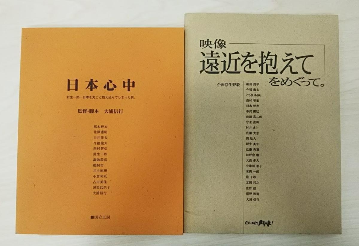 タイトルが『日本心中』、『遠近を抱えて』の2冊の本