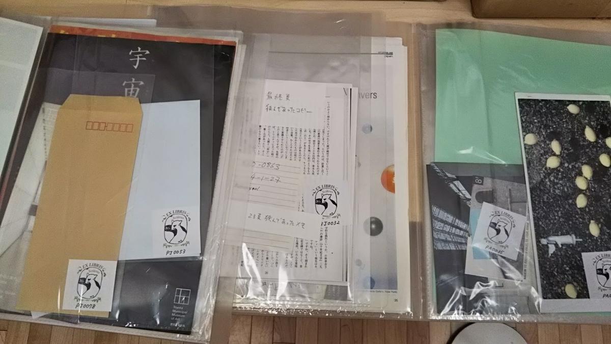 本に挟んであった様々なものの写真