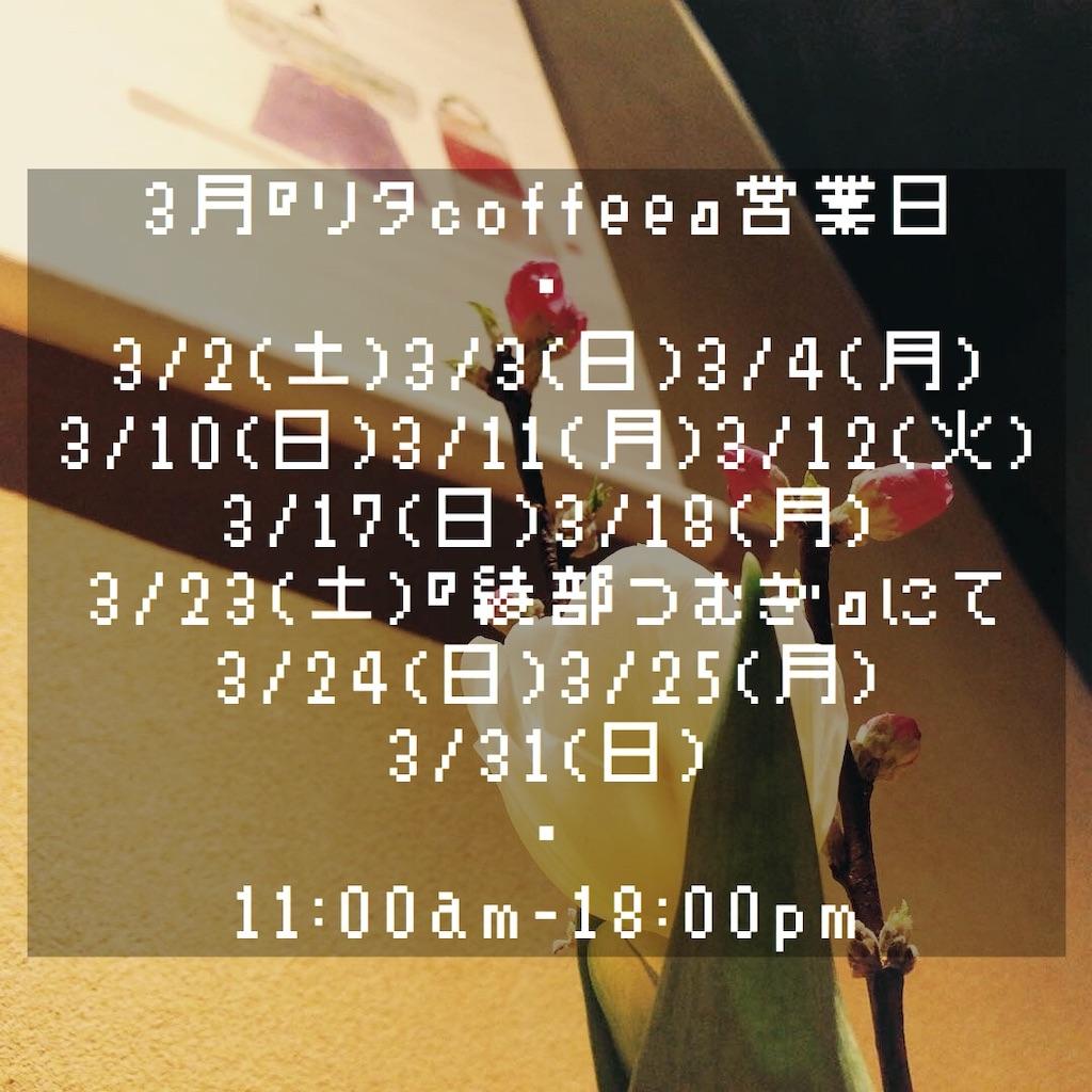 f:id:ritacoffee:20190304124147j:image