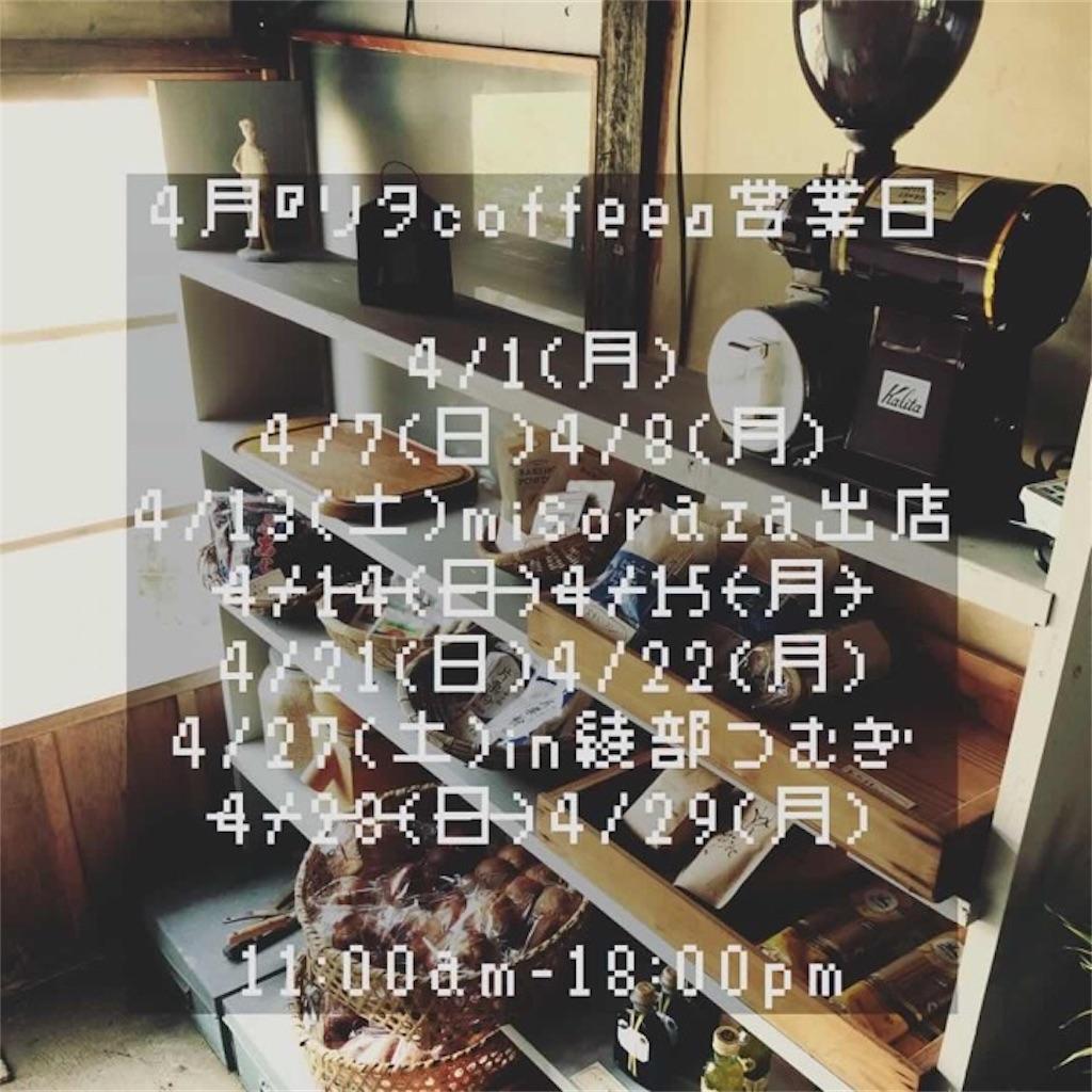 f:id:ritacoffee:20190331214852j:image