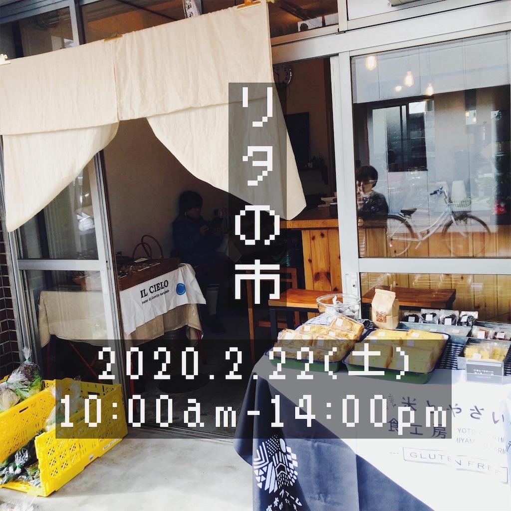 f:id:ritacoffee:20200223083902j:image