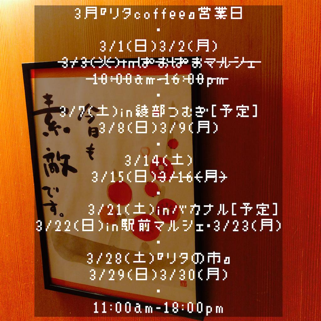f:id:ritacoffee:20200229011103p:image
