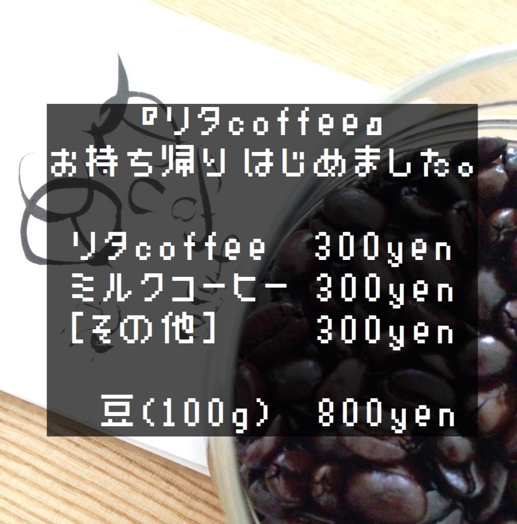 f:id:ritacoffee:20200229011223p:image
