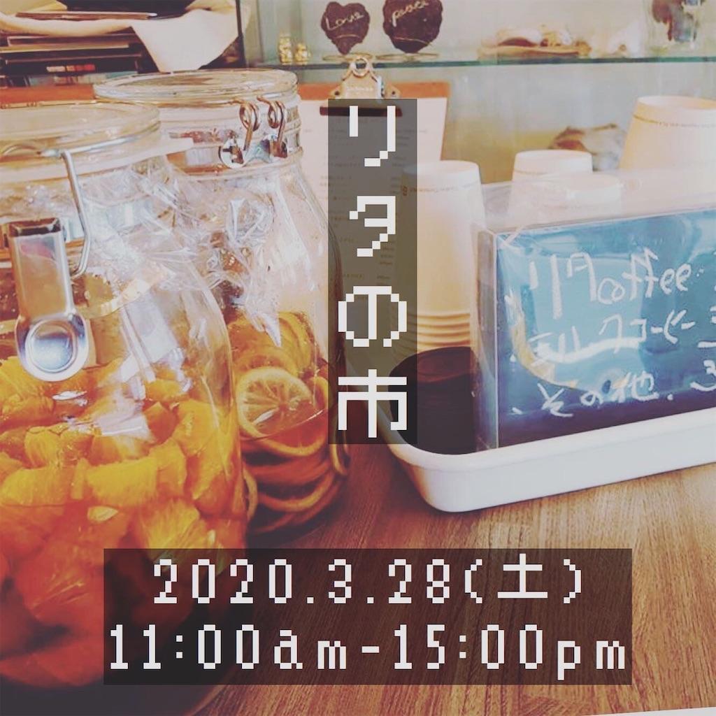 f:id:ritacoffee:20200302225052j:image