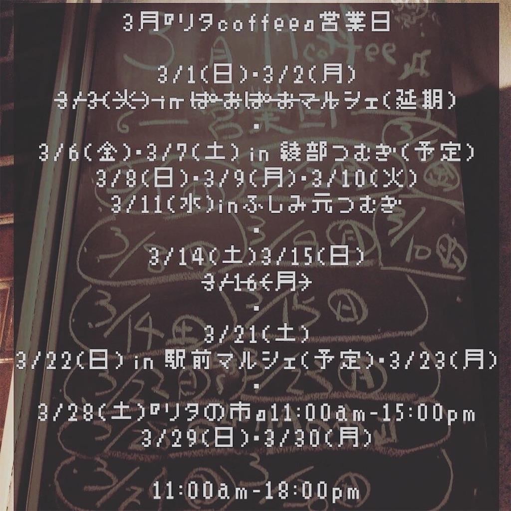 f:id:ritacoffee:20200306235637j:image