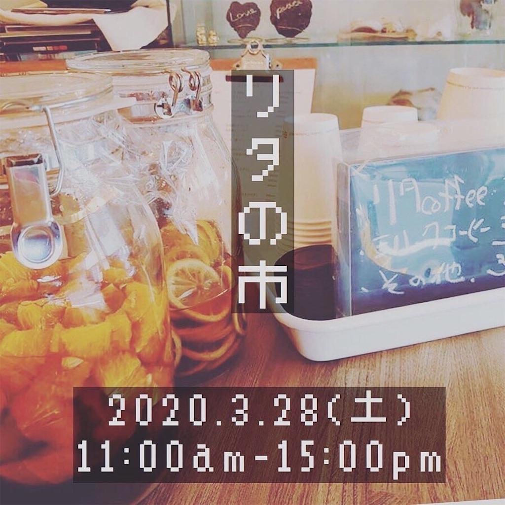 f:id:ritacoffee:20200308234257j:image