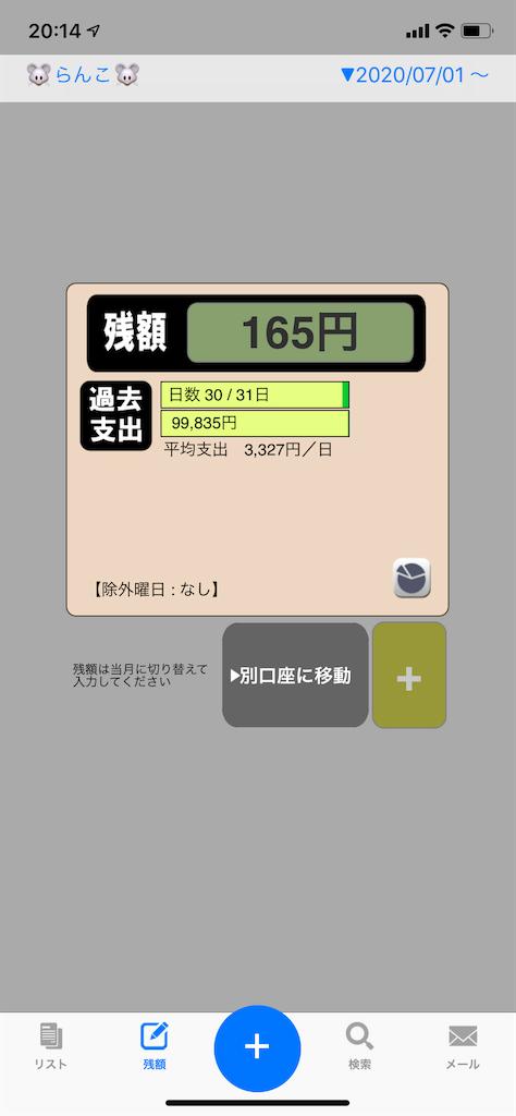 f:id:ritaia:20200802201511p:plain